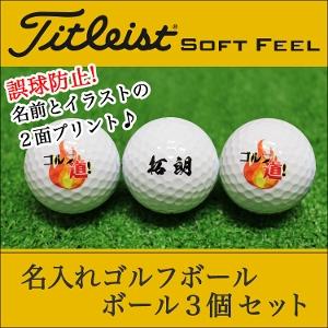 名前入り ゴルフボール3個セット
