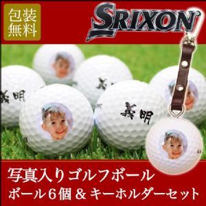 【写真入り】 名入れ ゴルフボール6個&キーホルダーセット ダンロップ スリクソン