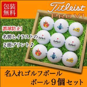 ゴルフボール9個セット タイトリスト PRO V1