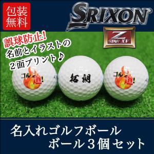 ゴルフボール3個セット スリクソン Z-STAR XV