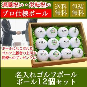 【プロ仕様】 退職祝い・栄転祝いゴルフボール12個セット