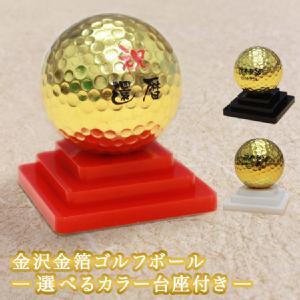 金沢金箔ゴルフボール