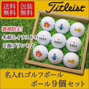ゴルフボール名入れ9個セット