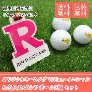 ネームタグ Vivian・イニシャル&名入れゴルフボール3個セット プレゼント ネームプレート
