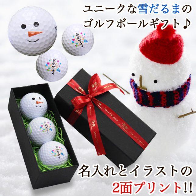 雪だるま 名入れ ゴルフボール