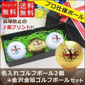 ゴルフボール 名入れ 2個&金沢金箔ゴルフボールセット