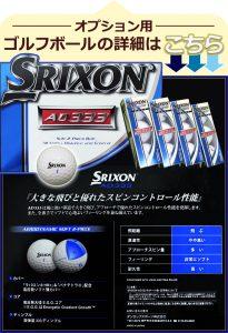 スリクソン AD33