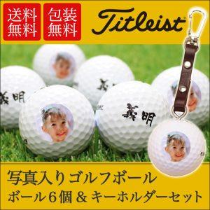 ゴルフボール 写真入り タイトリスト