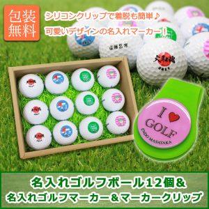 マーカーとゴルフボール12個セット