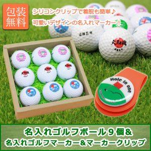 マーカーとゴルフボール9個セット