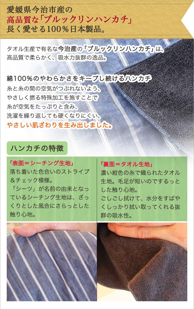 今治産の高品質な「ブルックリンハンカチ」100%日本製