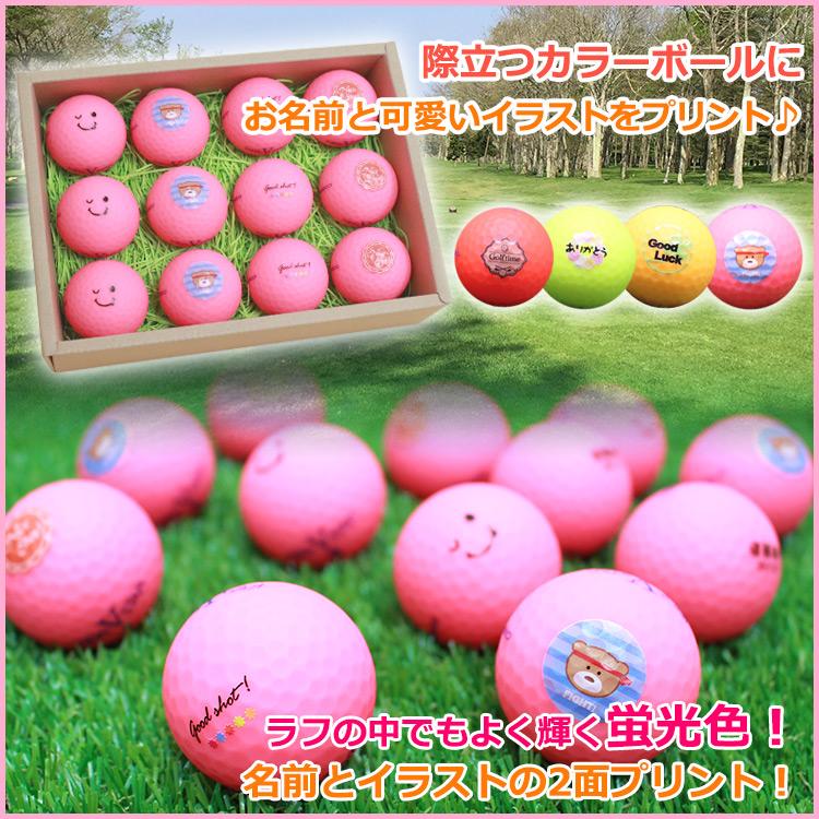 カラーゴルフボール名入れ12個