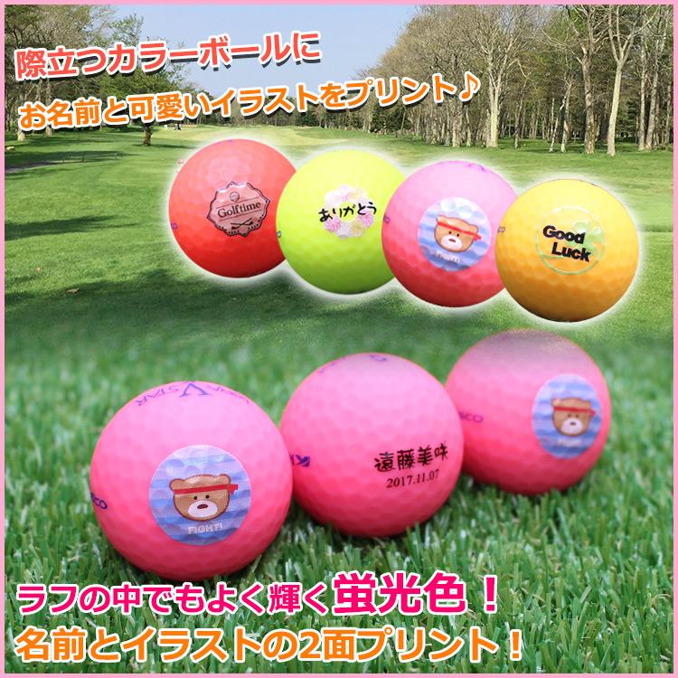 ゴルフボール名入れ3個 カラーボール 還暦デザイン