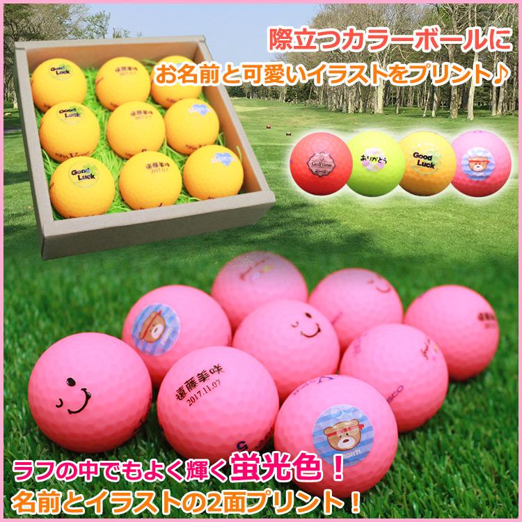 ゴルフボール名入れ9個 カラーボール