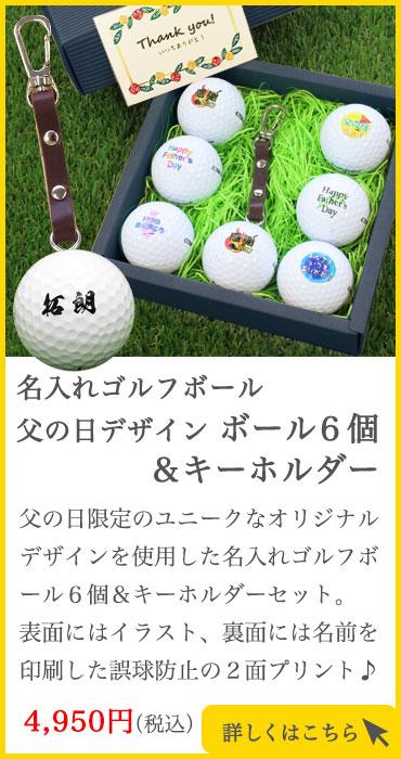 父の日デザイン名入れゴルフボール6個&キーホルダー