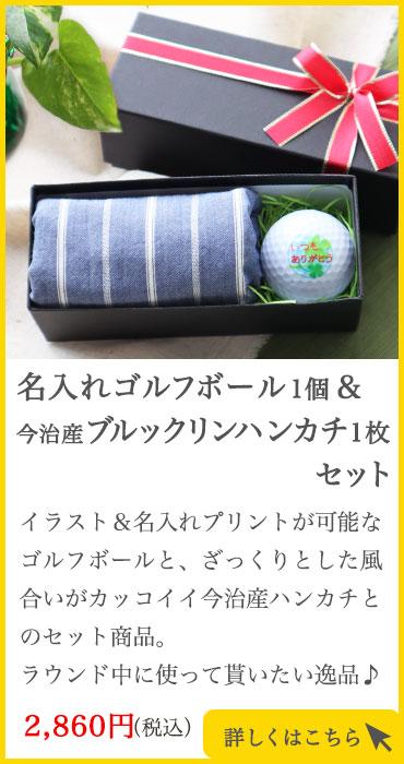 名入れゴルフボール1個&今治産ストライプハンカチ1枚セット