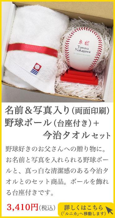 名前&写真入り(両面印刷)野球ボール+今治タオルセット
