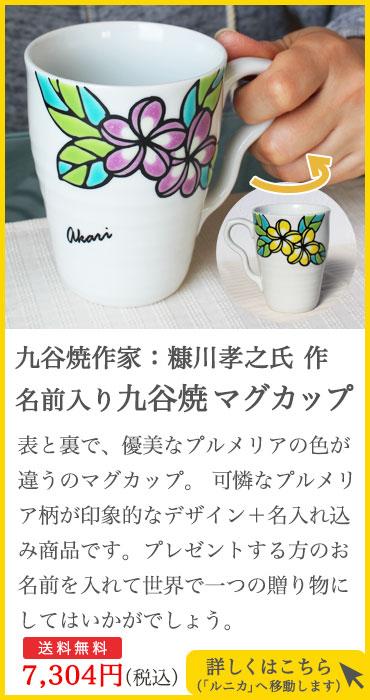 糠川孝之氏作、名前入り九谷焼マグカップ
