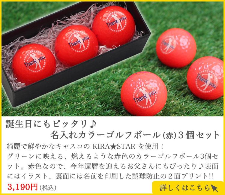 名入れカラーゴルフボール赤3個