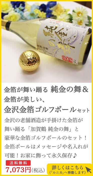 純金の舞&金箔ボール