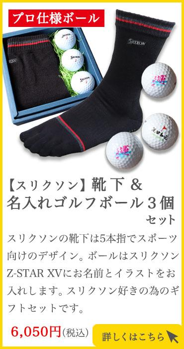 スリクソン【プロ仕様】靴下&名入れゴルフボール3個セット