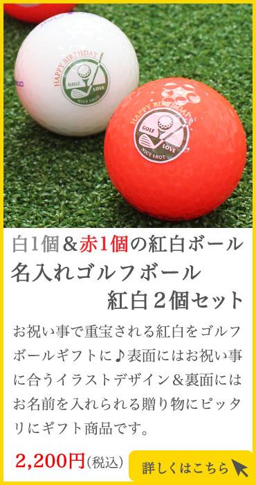 名入れゴルフボール紅白2個セット