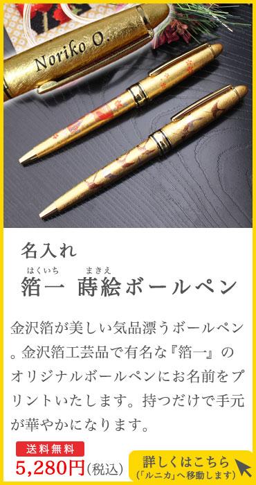 箔一蒔絵ボールペン