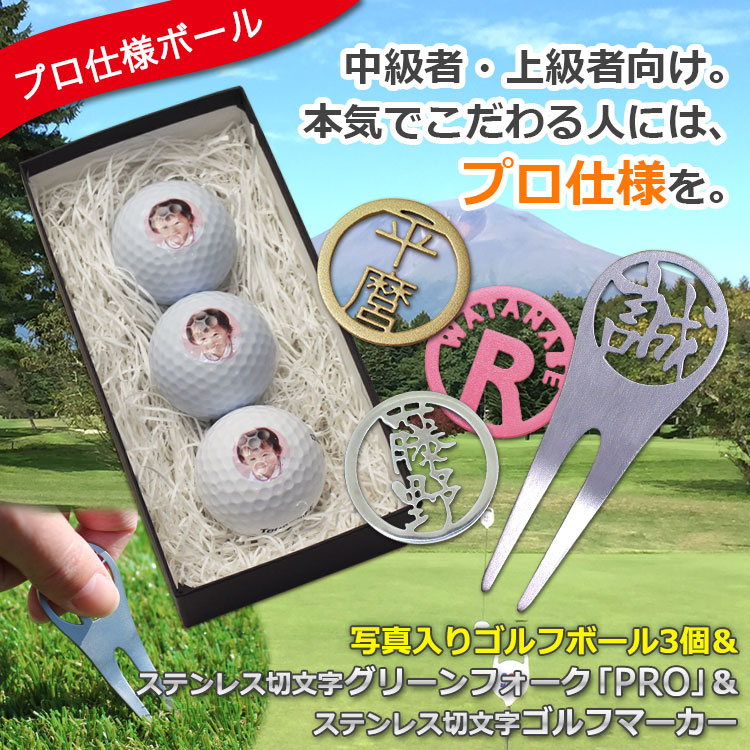 プロ仕様・写真入りゴルフボール3個&ステンレス切り文字グリーンフォーク「PRO」&ゴルフマーカーセット