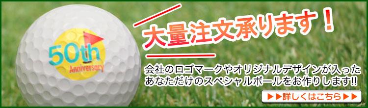 ゴルフボール名入れ 特注対応