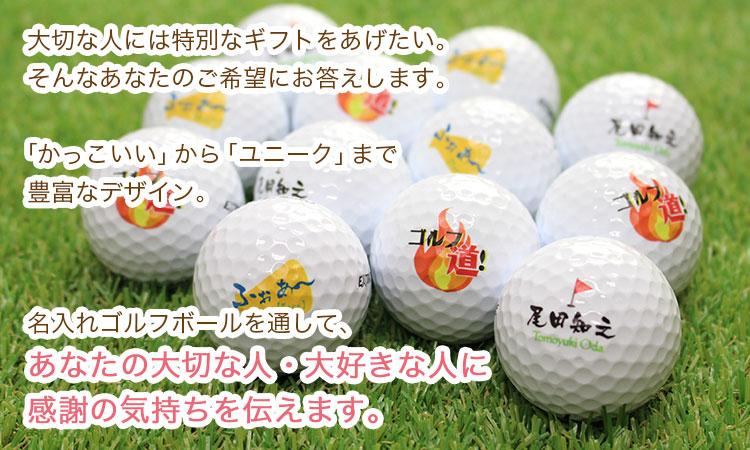 名入れゴルフボール12個セット