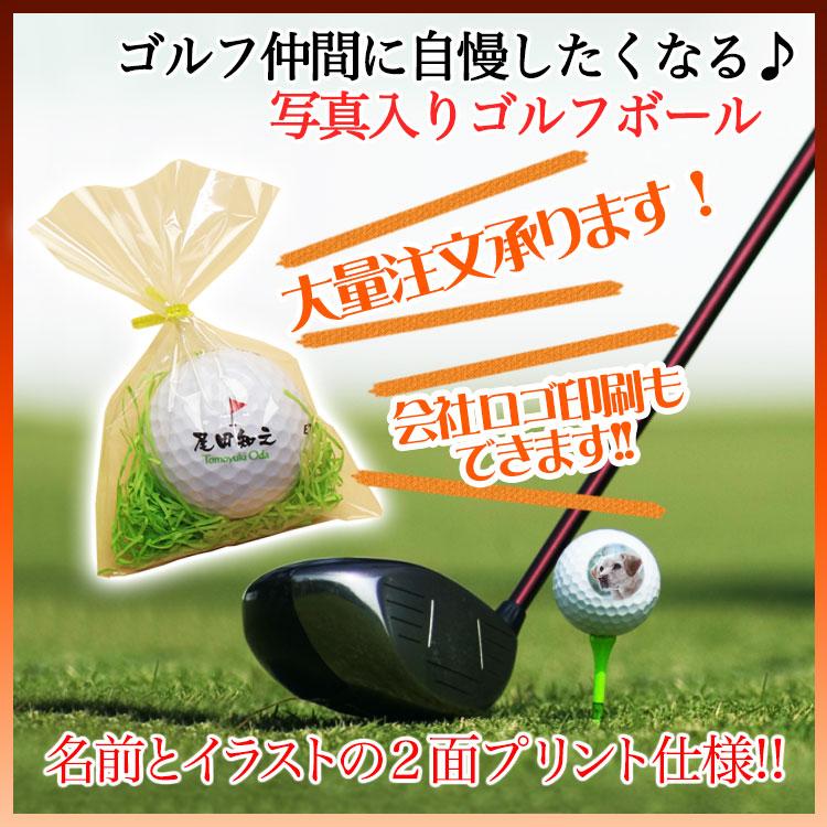 ゴルフボール 名入れ 1個
