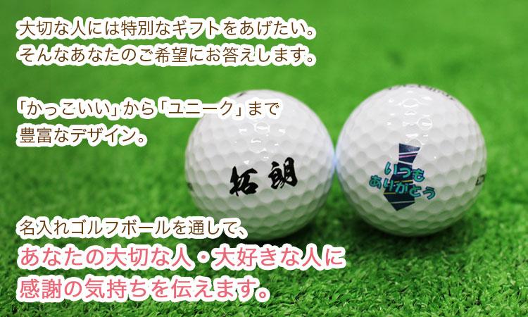 名入れゴルフボール2個