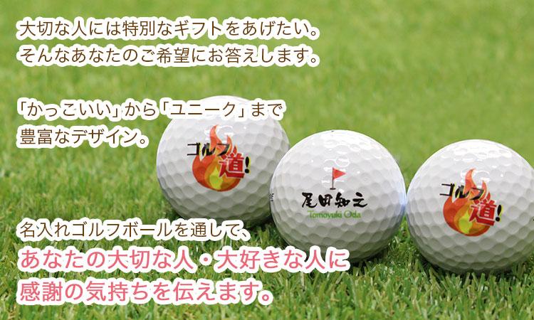 名入れゴルフボール3個