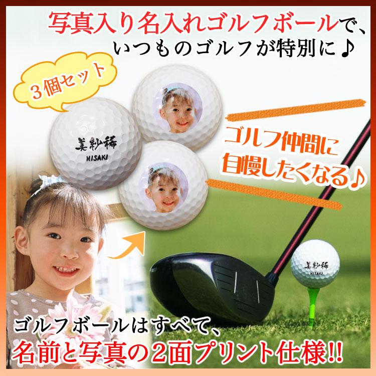 【写真入り】 名入れ ゴルフボール3個セット