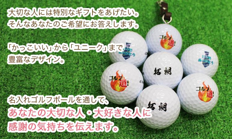 名入れゴルフボール6個