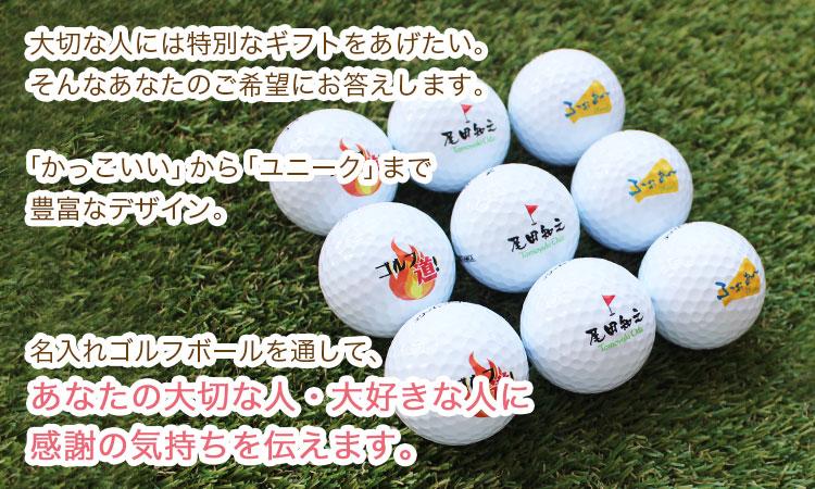 名入れゴルフボール9個