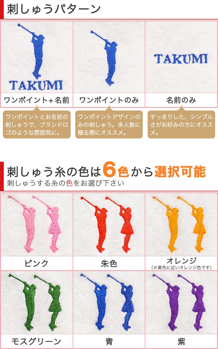 刺しゅうパターン&刺しゅう糸の色