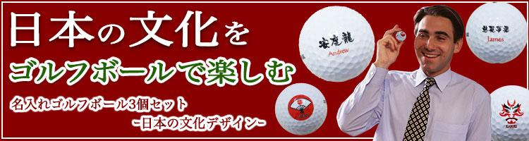 日本の文化ゴルフボール