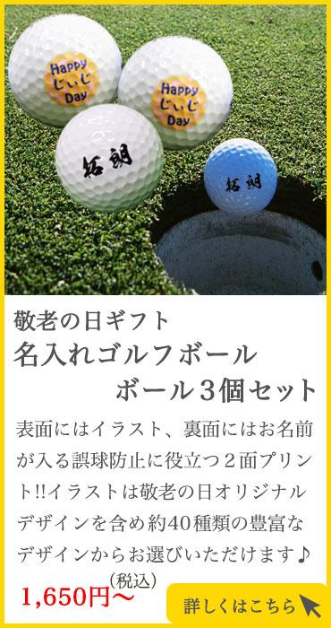 ゴルフボール 名入れ 3個セット
