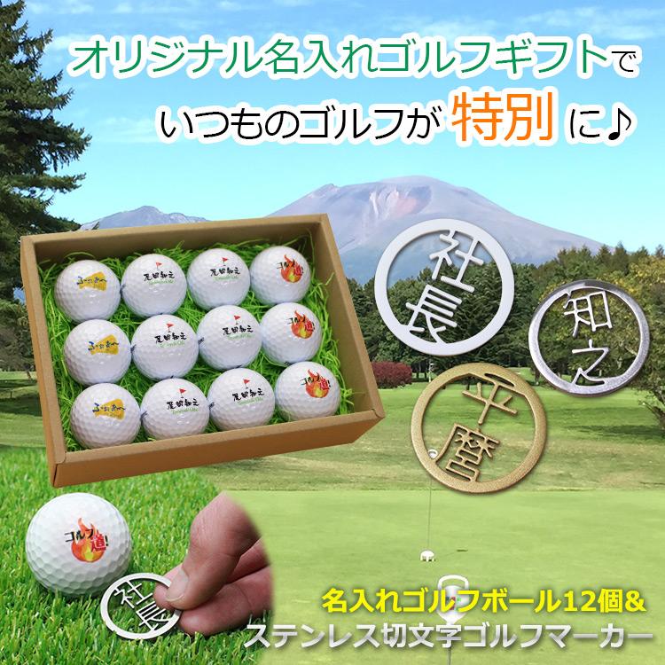 名入れゴルフボール 12個&ステンレスゴルフマーカー