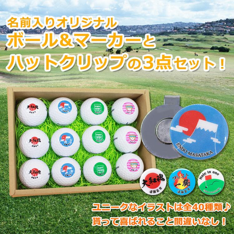 名入れゴルフボール 12個&ゴルフマーカー&ハットクリップ