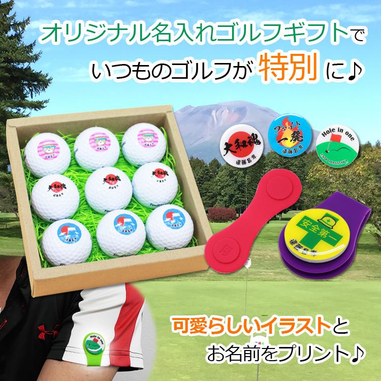 名入れゴルフボール 9個&ゴルフマーカー&マーカークリップ