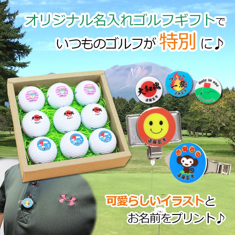 名入れゴルフボール 9個&ゴルフマーカー&ゴルフクリップ