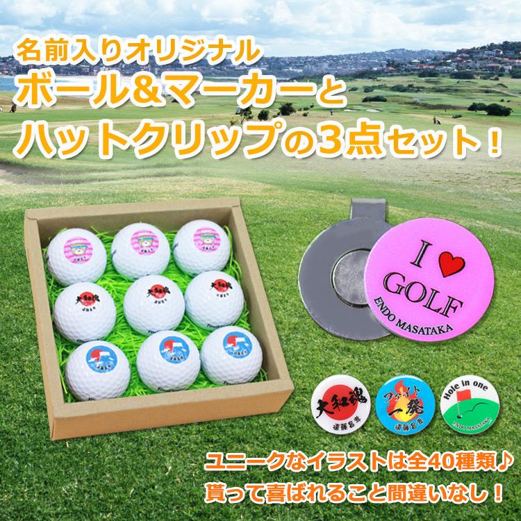 名入れゴルフボール 9個&ゴルフマーカー&ハットクリップ
