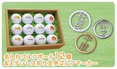 ボール12個+マーカー