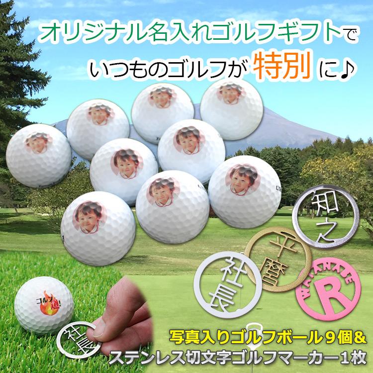 写真入りゴルフボール 9個&ゴルフマーカー&マーカークリップ