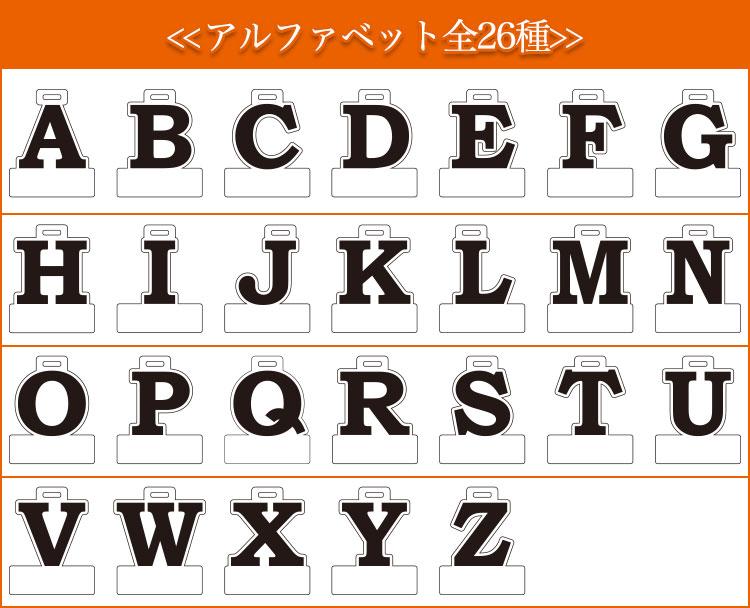 アルファベット全26種