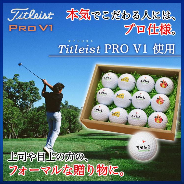 ゴルフボール名入れ タイトリスト PRO V1 12個セット