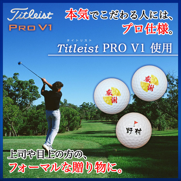 ゴルフボール名入れ タイトリスト PRO V1 3個セット