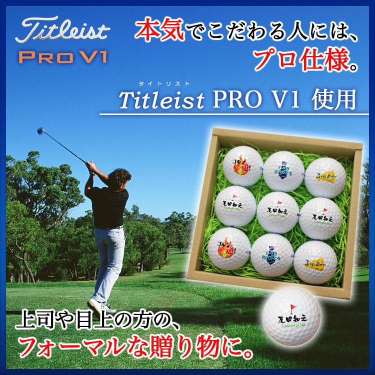 ゴルフボール名入れ 9個セット タイトリスト PRO V1